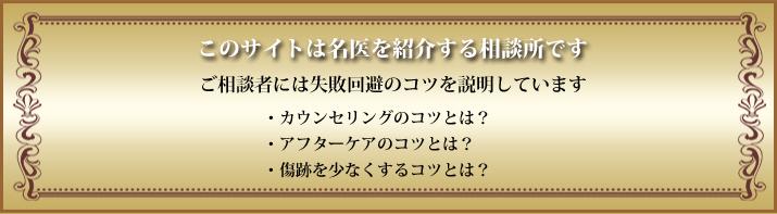 目の名医相談所|失敗 ・修正・リスク