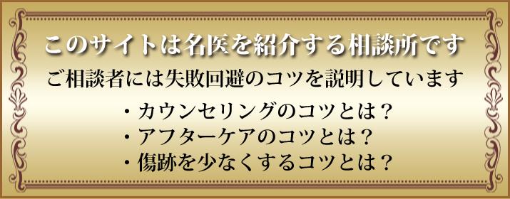タトゥー・刺青除去の名医相談所|失敗 ・修正・リスク