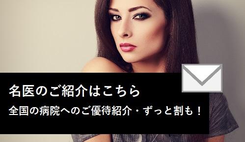 失敗しないための美容整形の相談所