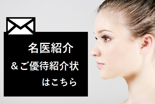 美容整形の名医相談所-失敗と口コミ